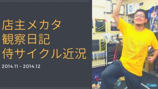 店主メカタ観察日記201411~12