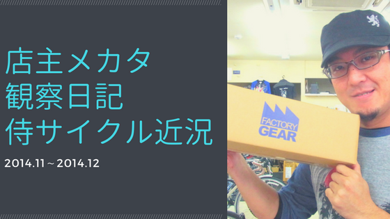 店主メカタ観察日記201412