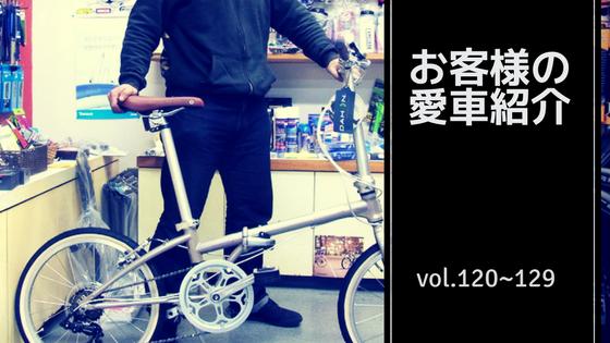愛車紹介120-129