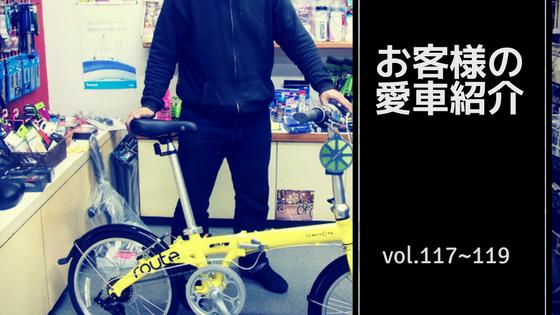 愛車紹介117-119