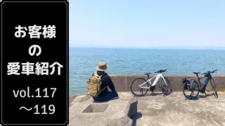 【 愛車紹介 0117~119 】