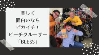 楽しくておもしろい!ビーチクルーザー「BLESS」