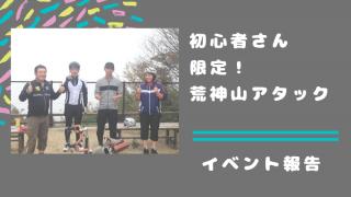 【イベント報告】荒神山ヒルクライムにチャレンジ