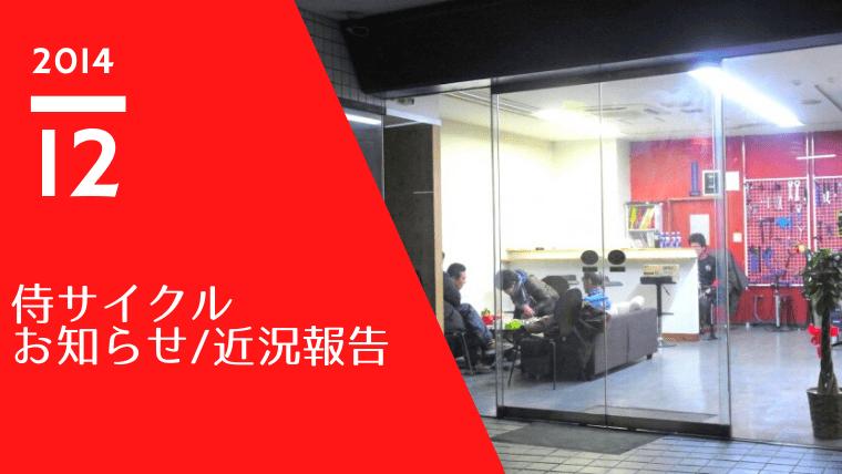 侍サイクル・店主メカタ観察日記【 2014年12月近況】