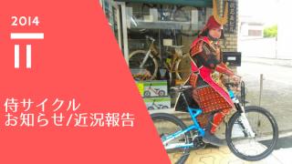 侍サイクルからのお知らせ/近況報告【2014年11月~2015年02月】