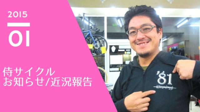 侍サイクル・店主メカタ観察日記【 2015年01月近況】