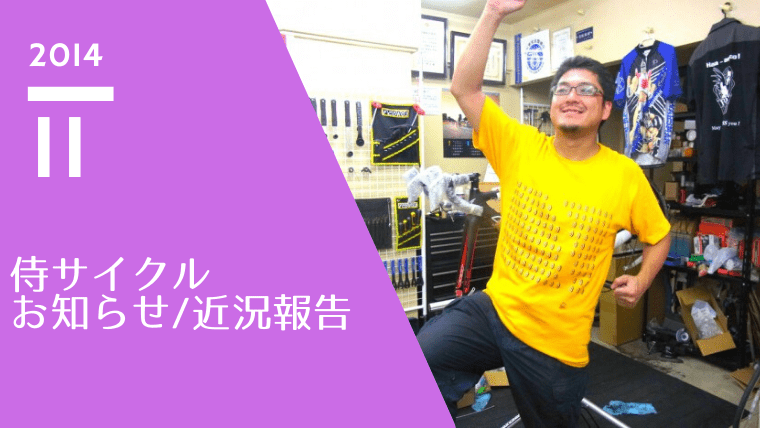 店主メカタ観察日記【 2014年11月~12月近況】