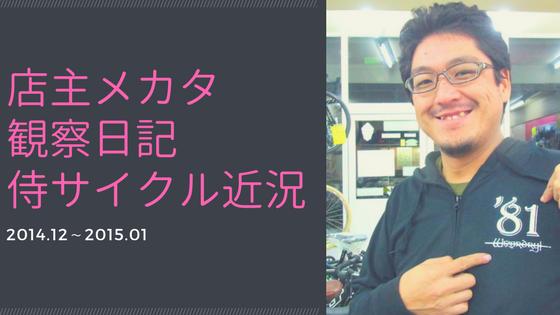 店主メカタ観察日記201412-201501