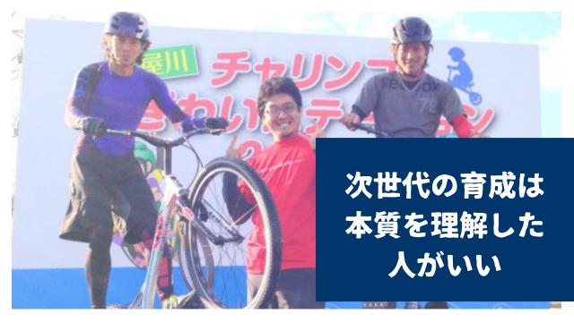 次世代自転車乗りの育成は?