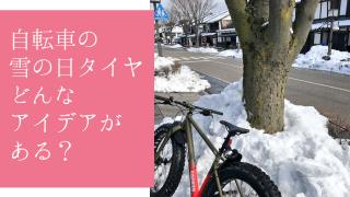 雪の日の自転車はどうする?