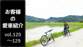 【 愛車紹介 0120~129 】