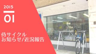 侍サイクルからのお知らせ/近況報告【2015年01月】