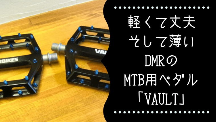 DMR VAULT Pedal