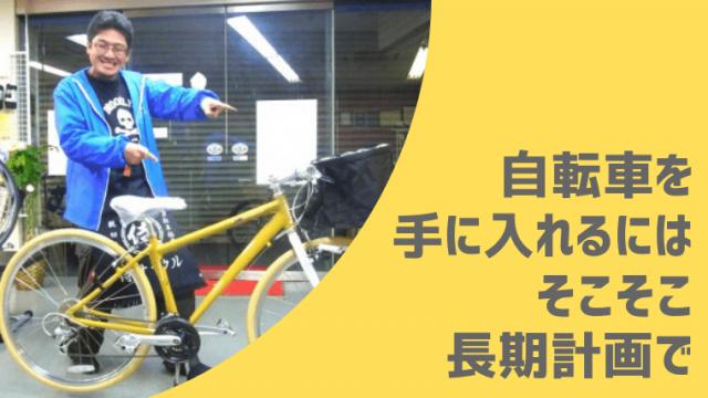 自転車を手に入れるには長期計画で