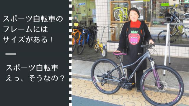 スポーツ自転車のフレームにはサイズがある!