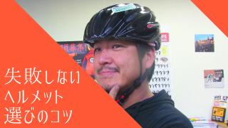 ヘルメット選びのコツ