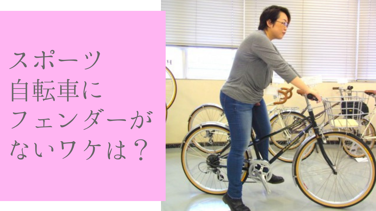 自転車のフェンダー(泥除け)って必要?