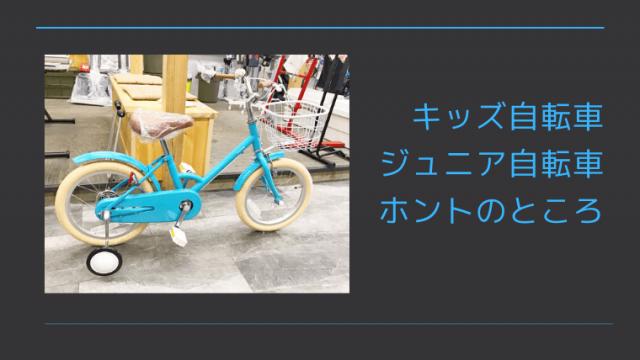 キッズ/ジュニアのスポーツ自転車