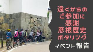 彦根歴史ポタリング