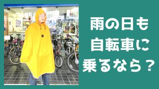 雨の日も自転車に乗るなら?