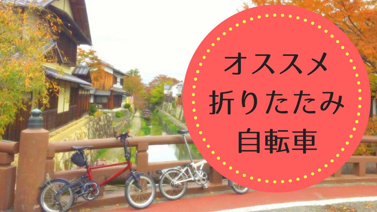 折りたたみ自転車(フォールディングバイク)まとめ