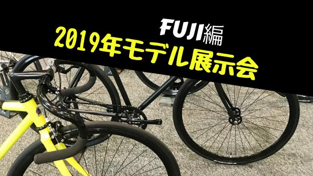 アキボウ2019展示会 FUJI