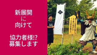 侍サイクル新展開