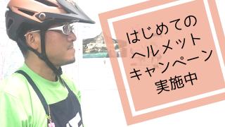 ヘルメットキャンペーン