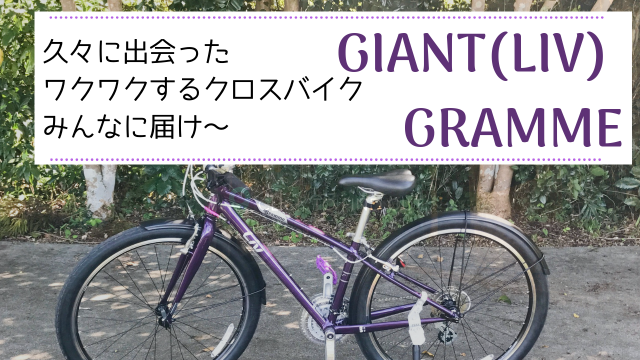 GIANT LIV GRAMME