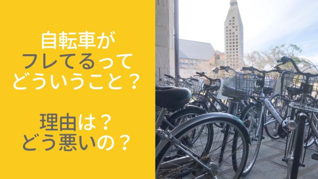 自転車の「フレ」って何