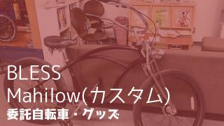 中古自転車情報 BLESS Mahilow
