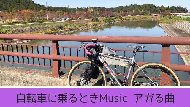 自転車に乗るときMusic アガる曲