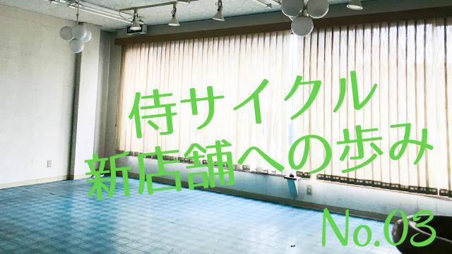 侍サイクル 新店舗への道