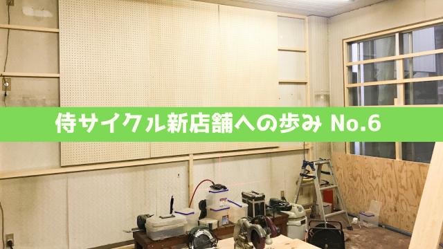 侍サイクル新店舗への道