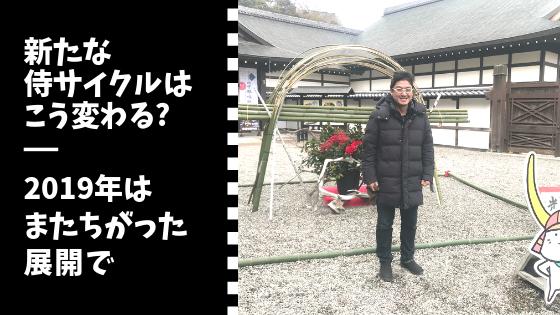 2019年侍サイクル展望