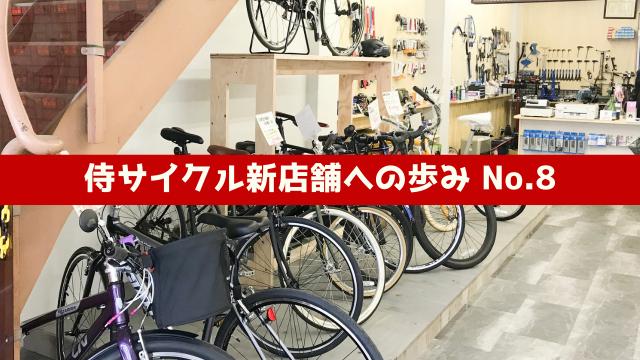 侍サイクル新店舗への歩み