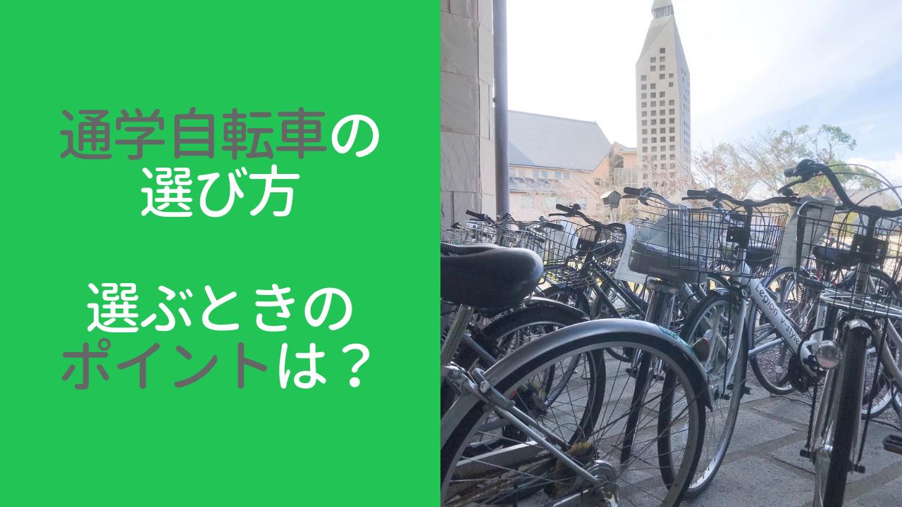 通学自転車選び方