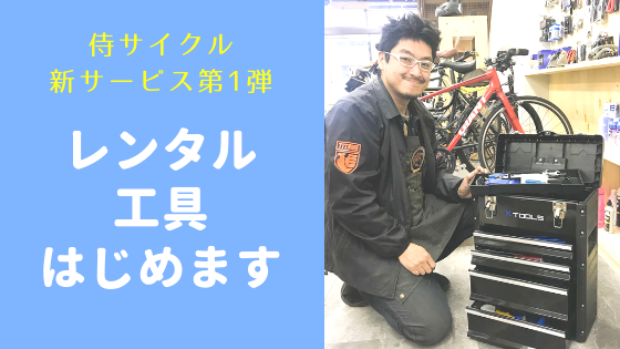 新サービス第1弾 レンタル工具