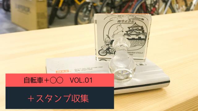 自転車+◯◯ スタンプ収集
