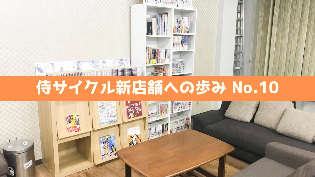 侍サイクル新店舗への歩み 10