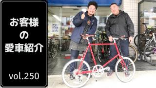愛車紹介250 FUJI HERION