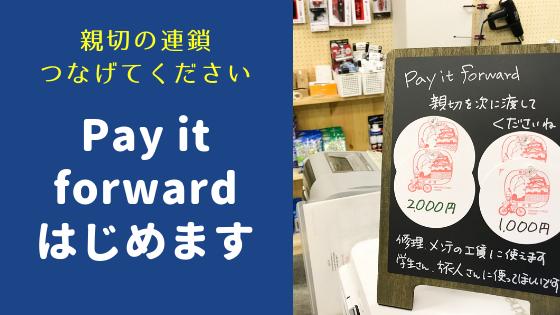 「Pay it forward」はじめます