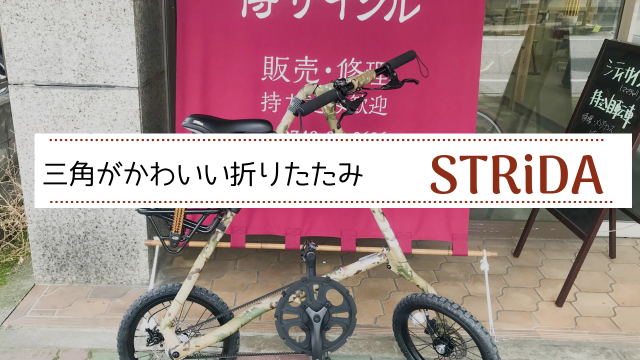 試乗車 折りたたみ自転車「STRiDA」