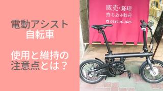 電動アシスト自転車の注意点