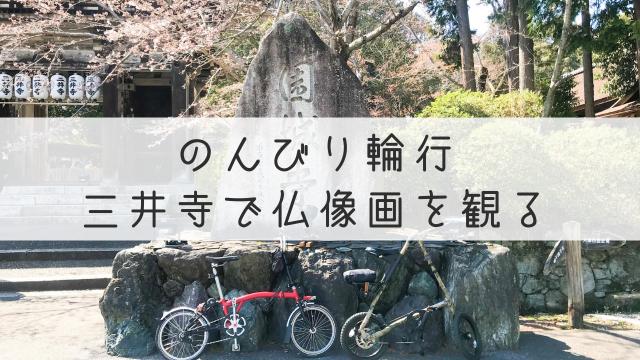 20190403 三井寺サイクリング