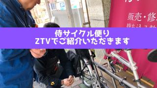 侍サイクルZTVに出演
