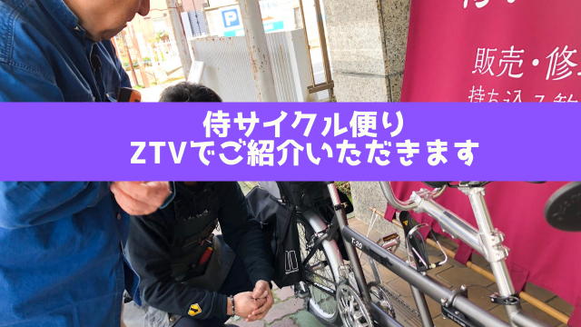 侍サイクルZTVに出演