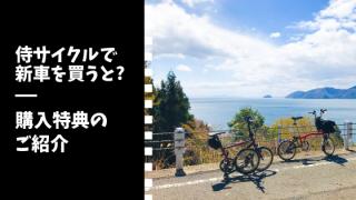 侍サイクルで自転車を買うと? 購入特典について