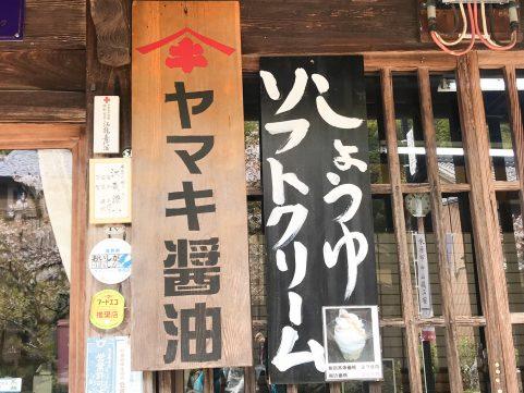 醒ヶ井ポタ ヤマキ醤油