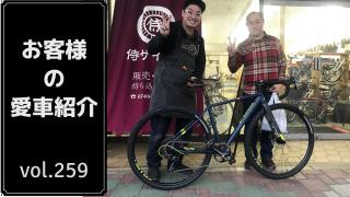 【 愛車紹介 0259 】FUJI JARI1.3